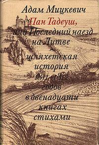 Адам Мицкевич Пан Тадеуш, или Последний наезд на Литве