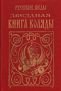 Русские веды. Звездная книга Коляды. Доставка по России