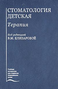 Под редакцией В. М. Елизаровой Стоматология детская. Терапия