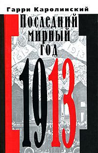 Гарри Каролинский Последний мирный год 1913