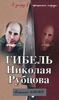 Николай Коняев Гибель Николая Рубцова