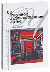 А. С. Зак Чугунное художественное литье (1920-2009)