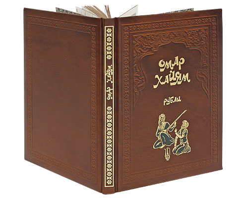 Омар Хайям. Рубаи (подарочное издание). Омар Хайям