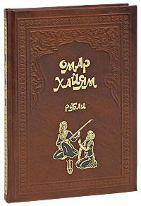 Омар Хайям Омар Хайям. Рубаи (подарочное издание)