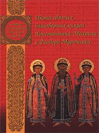 О. А. Сухова Икона святых благоверных князей Константина, Михаила и Федора Муромских икона фото 3 святых