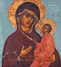 Г. П. Чинякова Римская икона Пресвятой Богородицы легенда об иконе