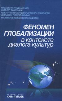 Игорь Лисеев Феномен глобализации в контексте диалога культур