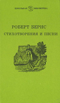 Роберт Бернс Роберт Бернс. Стихотворения и песни бернс роберт в горах мое сердце