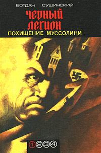 Богдан Сушинский Похищение Муссолини