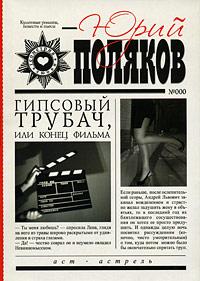 Юрий Поляков Гипсовый трубач, или Конец фильма