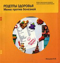 Н. М. Мальцева Рецепты здоровья. Меню против болезней