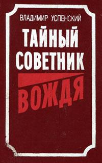 Владимир Успенский Тайный советник вождя. Книга 3