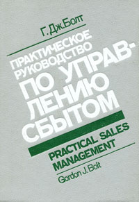 Г. Дж. Болт Практическое руководство по управлению сбытом