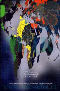 Т. Ю. Сидорина, Т. Л. Полянников, В. П. Филатов Феномен свободы в условиях глобализации феномен человека