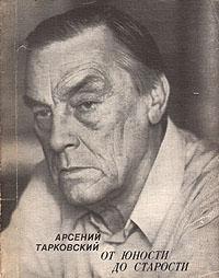 Арсений Тарковский От юности до старости арсений тарковский звездный каталог