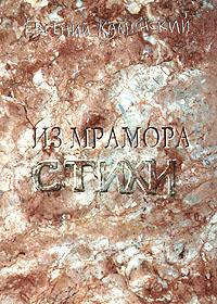 Евгений Каминский Из мрамора стихи