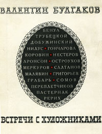 Валентин Булгаков Встречи с художниками