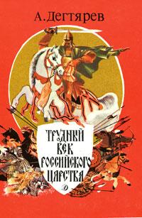 А. Дегтярев Трудный век Российского царства