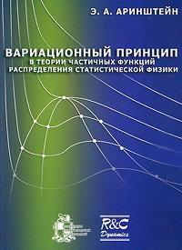 Э. А. Аринштейн Вариационный принцип в теории частичных функций распределения статистической физики дмитриев а в основы статистической физики материалов учебник