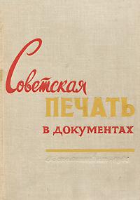 Советская печать в документах В сборник