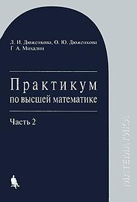 Л. И. Дюженкова, О. Ю. Дюженкова, Г. А. Михалин Практикум по высшей математике. В 2 частях. Часть 2