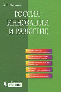 А. Г. Фонотов Россия. Инновации и развитие