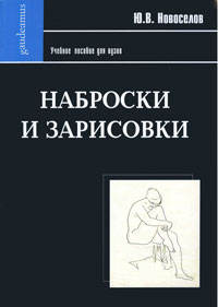 Ю. В. Новоселов Наброски и зарисовки