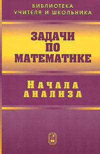 В. В. Вавилов, И. И. Мельников, С. Н. Олехник, П. И. Пасиченко Задачи по математике. Начала анализа недорого
