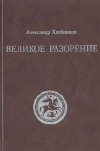 Александр Хлебников Великое разорение