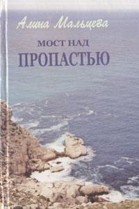 Алина Мальцева Мост над пропастью