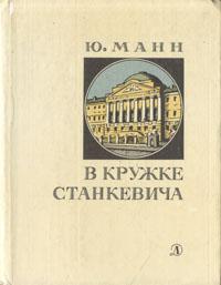 В кружке Станкевича. Ю. Манн