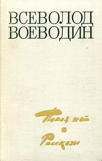 Всеволод Воеводин Покоя нет. Рассказы