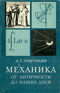 А. Т. Григорьян Механика от античности до наших дней