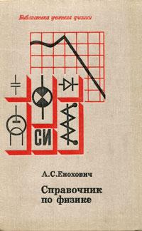 А. С. Енохович Справочник по физике