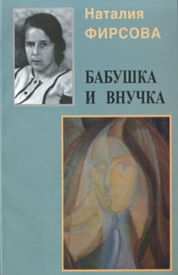 Наталия Фирсова Бабушка и внучка