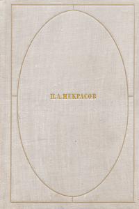 Н. А. Некрасов Н. А. Некрасов. Стихотворения и поэмы николай некрасов краледворская рукопись в двух транскрипциях текста