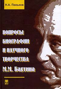 Н. А. Паньков Вопросы биографии и научного творчества М. М. Бахтина