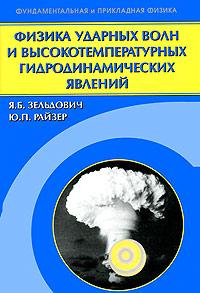 Я. Б. Зельдович, Ю. П. Райзер Физика ударных волн и высокотемпературных гидродинамических явлений
