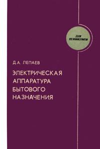Д. А. Лепаев Электрическая аппаратура бытового назначения