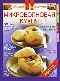 К. Нестерова Микроволновая кухня завтрак на скорую руку