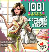 Эмма Бакстер-Райт 1001 рецепт вашей молодости, или Как сохранить здоровье и красоту