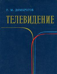 Р. М. Домбругов Телевидение