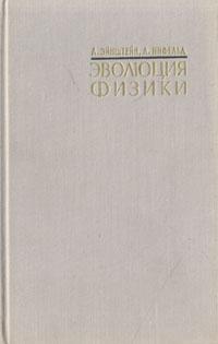 А. Эйнштейн, Л. Инфельд Эволюция физики раквиашвили а либерализм эволюция идей
