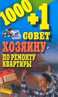 Книга 1000 + 1 совет хозяину по ремонту квартиры. И. Е. Гусев