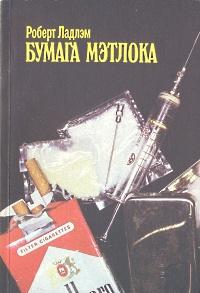 Роберт Ладлэм Бумага Мэтлока