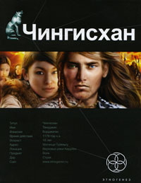 Книга Чингисхан. Книга 1. Повелитель страха. Сергей Волков