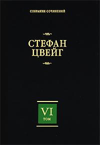 Стефан Цвейг Стефан Цвейг. Собрание сочинений в 8 томах. Том 6 стоимость