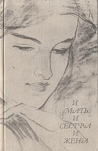 И мать, и сестра, и жена. Стихи русских поэтов о женщине
