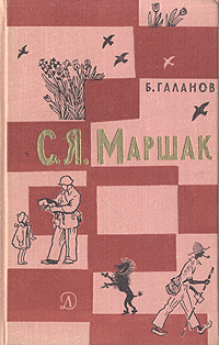 Б. Галанов С. Я. Маршак. Жизнь и творчество