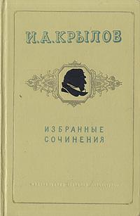 И. А. Крылов И. А. Крылов. Избранные сочинения цена и фото